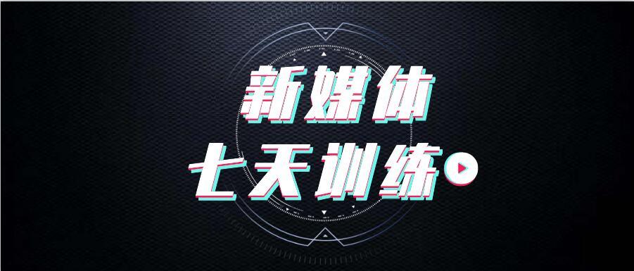 爱豆新媒体七天特训营实战系列教程