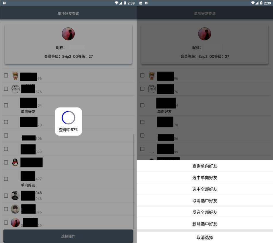 安卓QQ单向好友查询删除软件