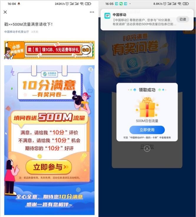 中国移动填问卷领500M流量活动