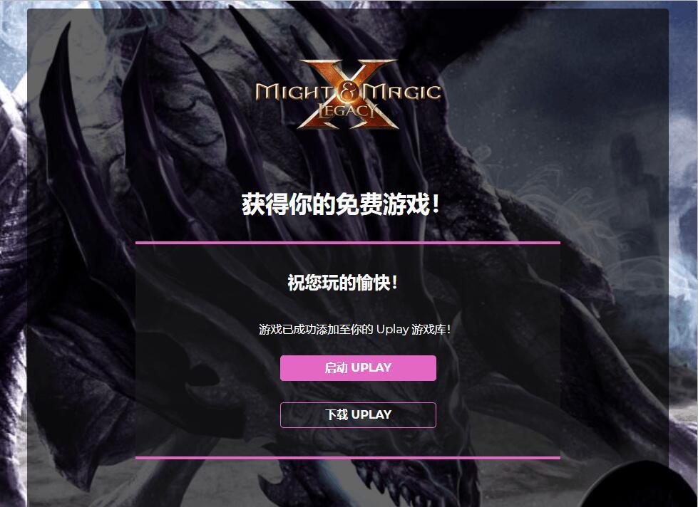 育碧免费喜+1《魔法门10传承》游戏