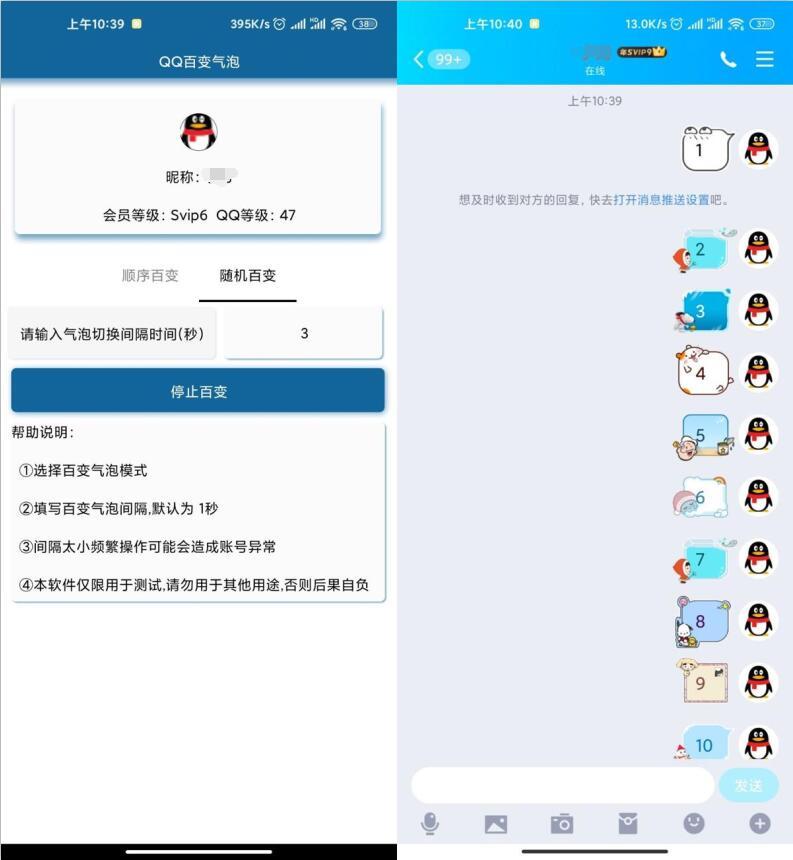 安卓QQ百变气泡免会员v2.0