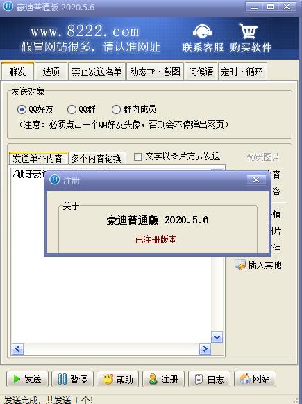 豪迪QQ群发器已注册高级版