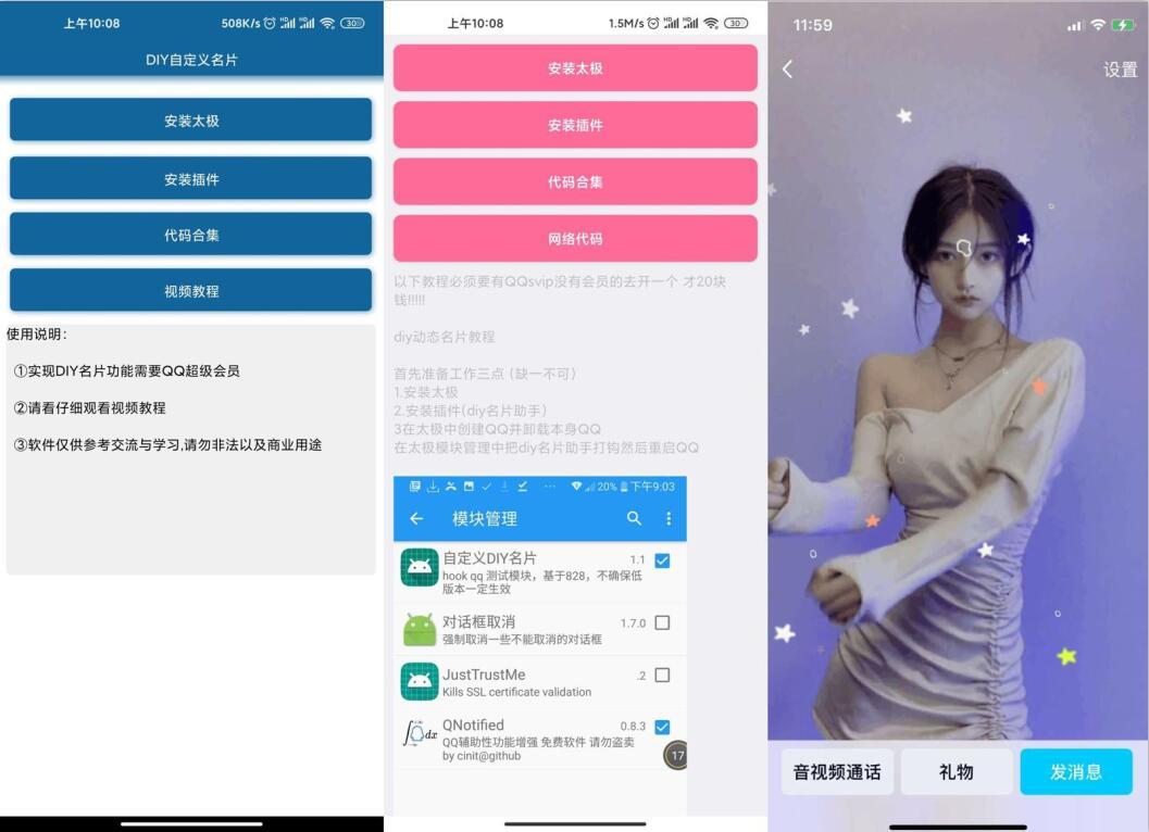 安卓QQ个性动态名片v3.0