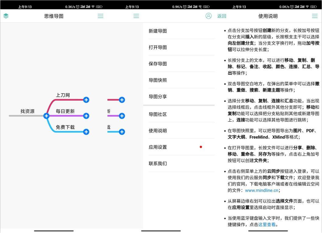 安卓思维导图高级版v8.3.6