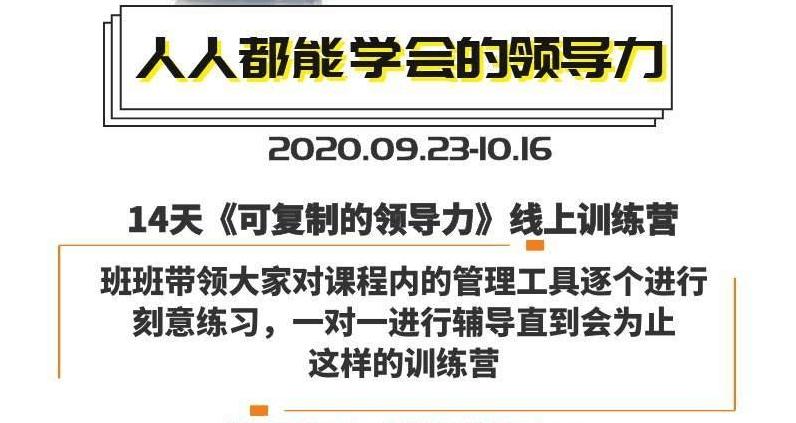 樊登:14天领导力训练营企业版系列
