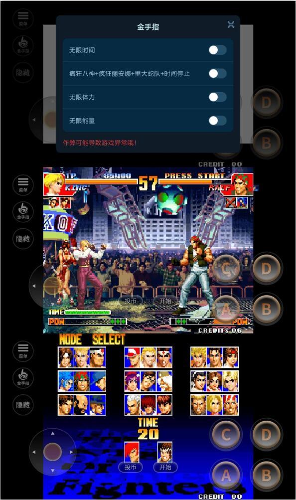 拳皇97经典街机格斗游戏