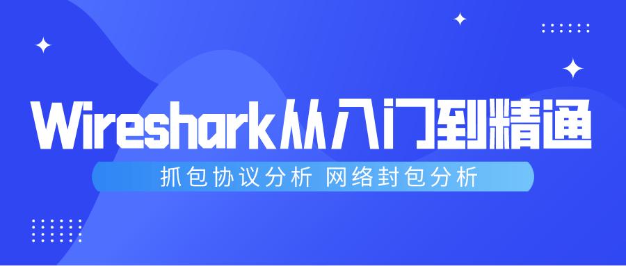 Wireshark抓包从入门到精通系列教程
