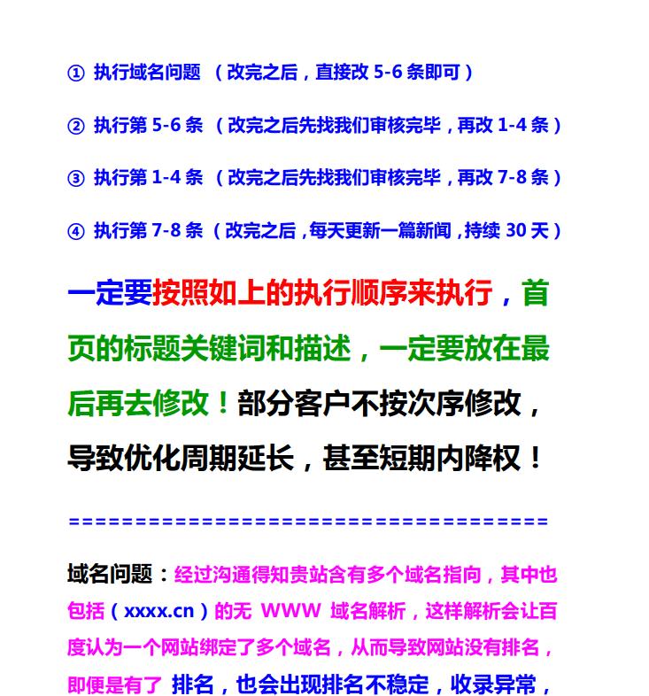 某宝的网站seo分析诊断书教程