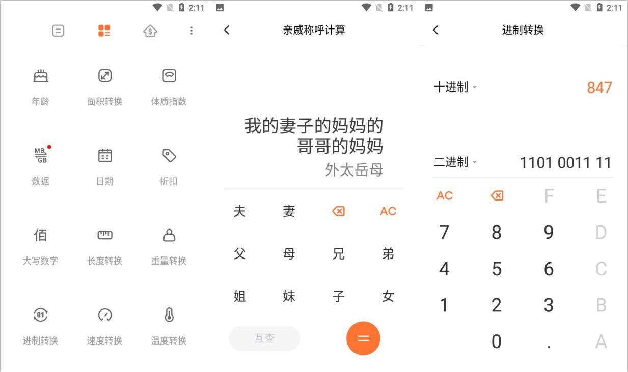 安卓小米计算器谷歌版v12.3.9