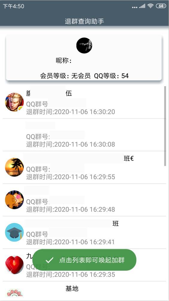 安卓可一键查询QQ退群软件
