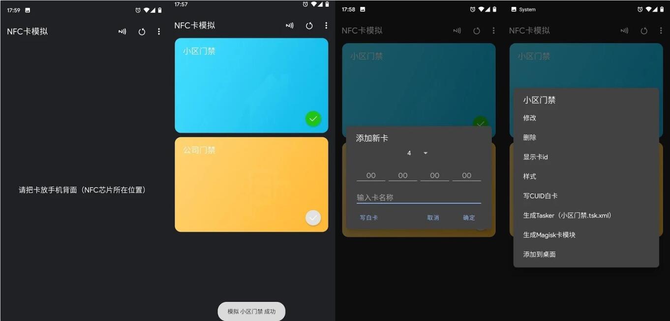 安卓NFC卡模拟高级版v6.1.0