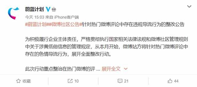 微博严打热门微博评论导流