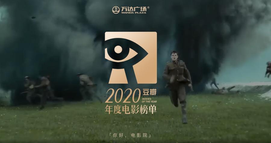 豆瓣2020年度电影榜单来袭