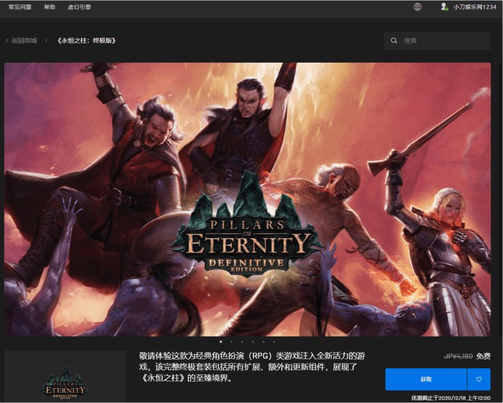 Epic免费喜+2《永恒之柱》游戏