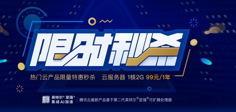腾讯云精选服务器限时99/年活动