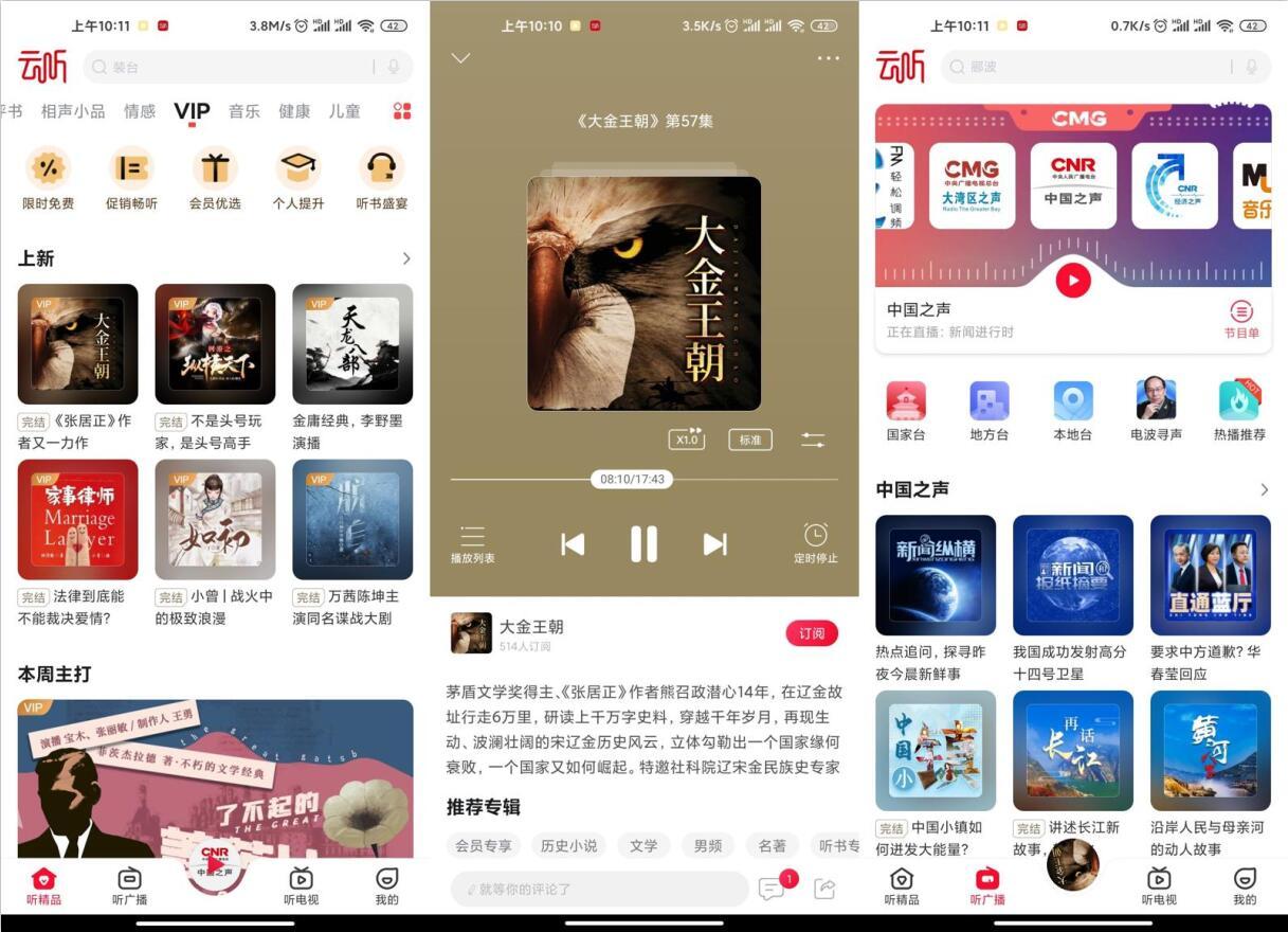 安卓云听免费畅听版v6.25.0