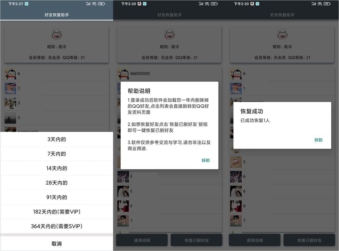 安卓好友QQ删除恢复助手