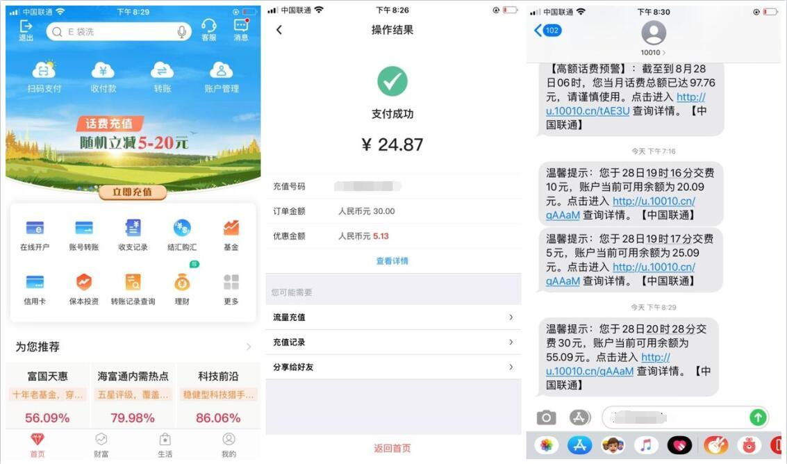 中国银行老用户25充30元话费活动
