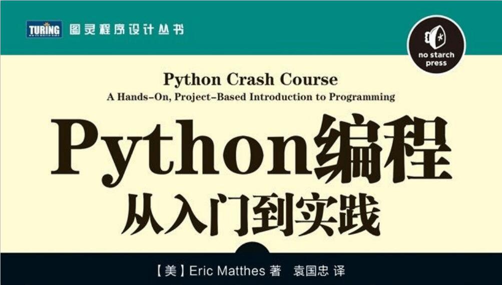《Python编程:从入门到实践》教程