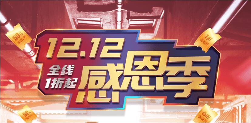 新网双12COM/CN域名12元活动