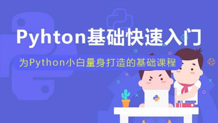 小白也能听懂的Python课系列