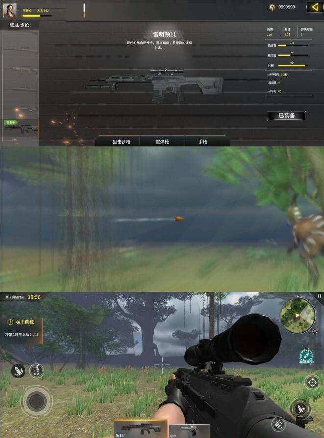 恐龙射击生存狩猎射击游戏