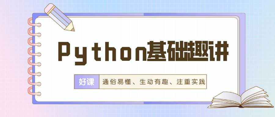 万门Python基础趣讲精练系列教程