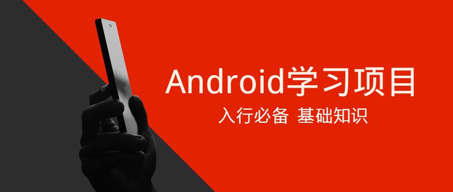 Android学习项目入行必备教程