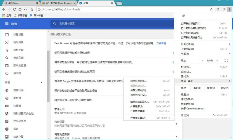 百分浏览器正式版v4.3.9.238