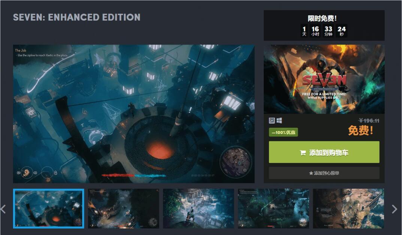 GOG喜+1《七号:增强版》游戏