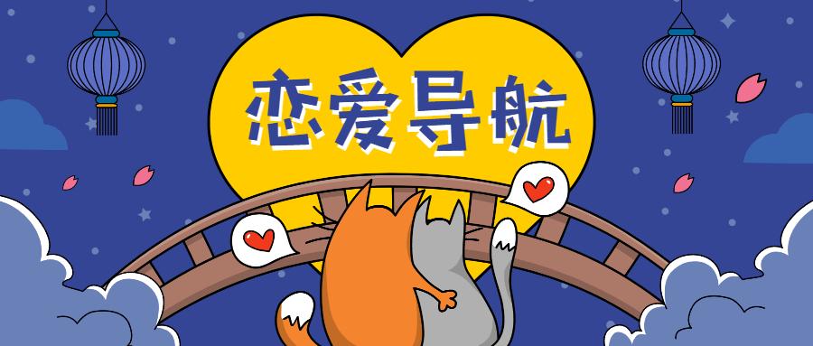 魅力男神系列之恋爱导航教程