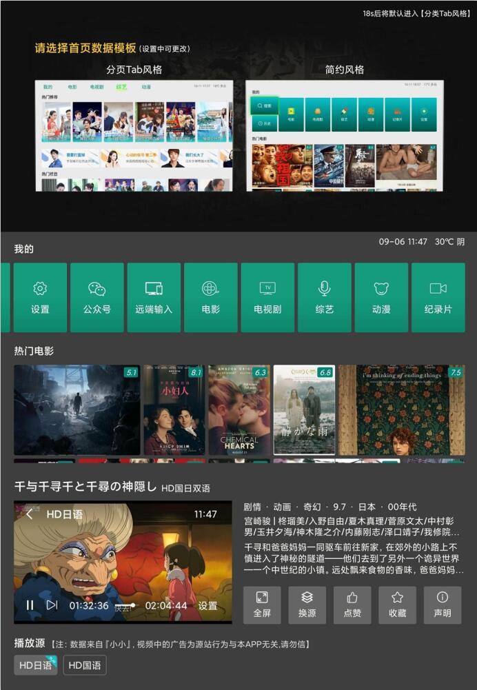 TV影院去广告纯净版v1.6.4