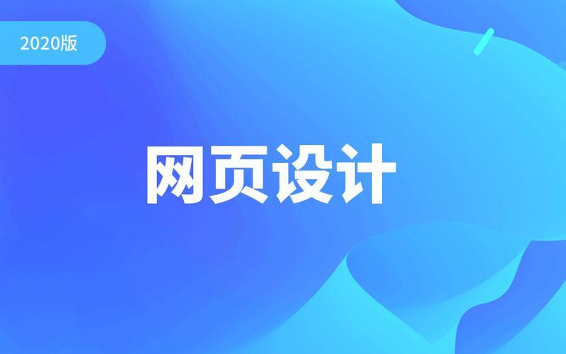 2020千锋零基础网页设计教程