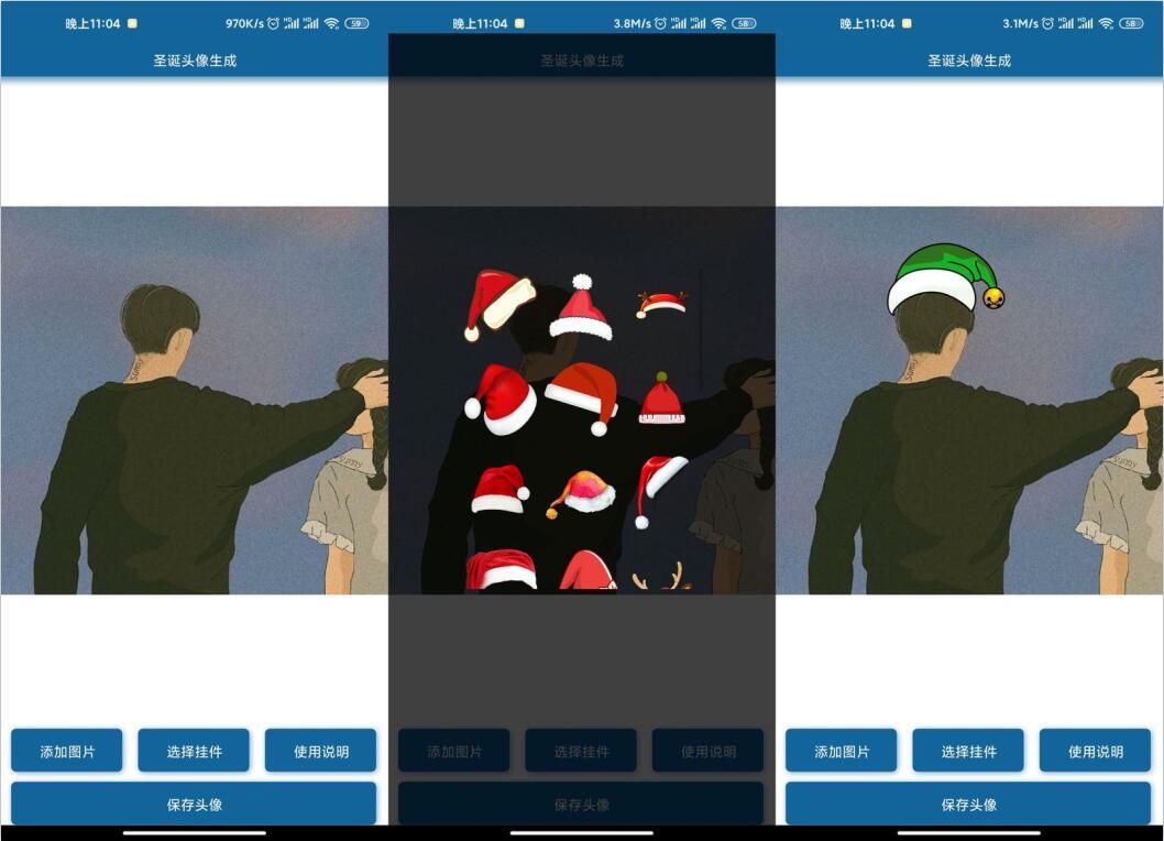 安卓圣诞节头像一键生成软件v1.0