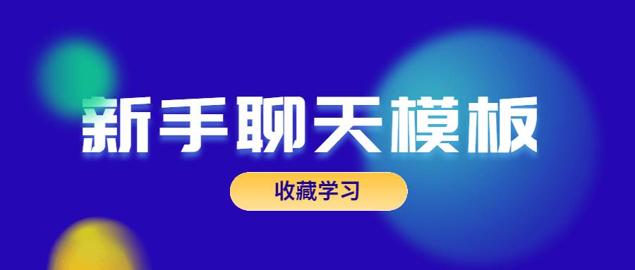 魅力男神系列之新手聊天模板教程
