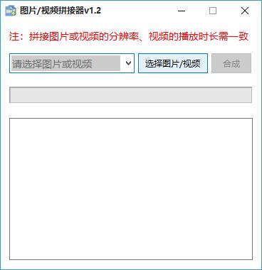 电脑图片/视频拼接器v1.2