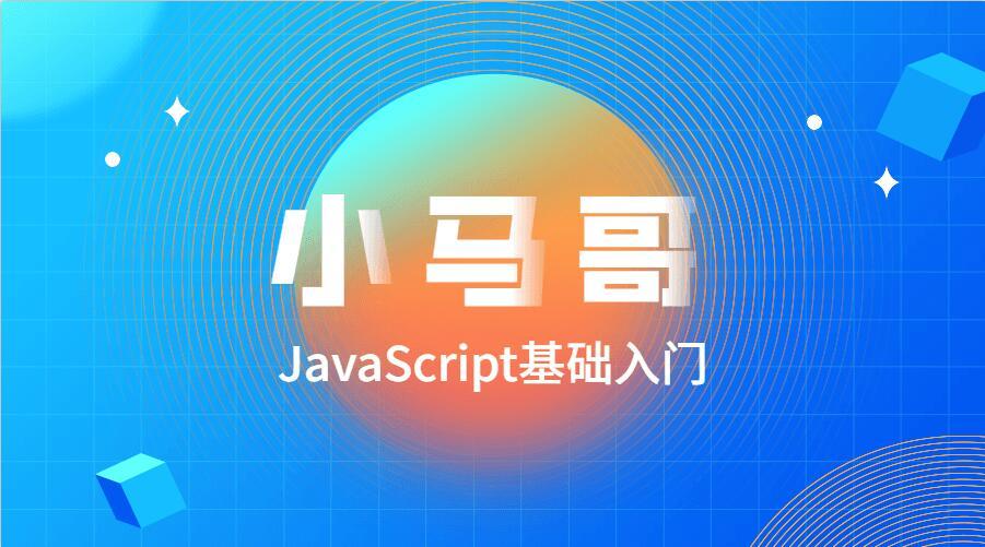 小马哥JavaScript基础入门教程