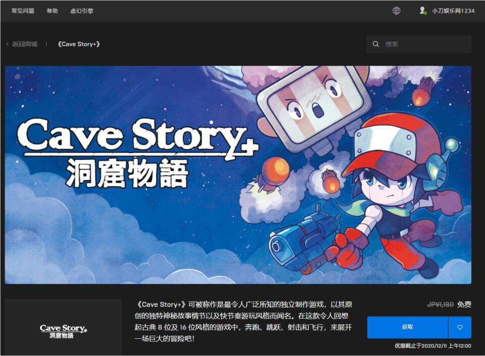 Epic免费喜+1《洞窟物语+》游戏