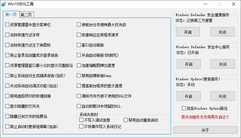 木小果Win10优化工具v1.01