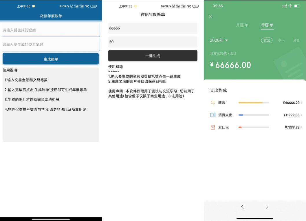 安卓微信年度账单生成v1.0