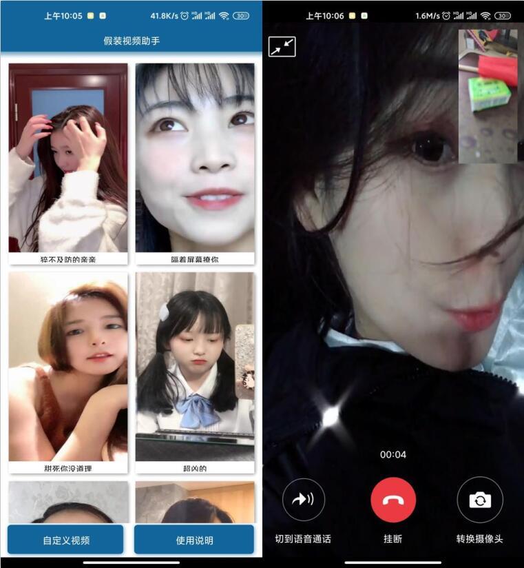 安卓微信假装视频助手v2.0