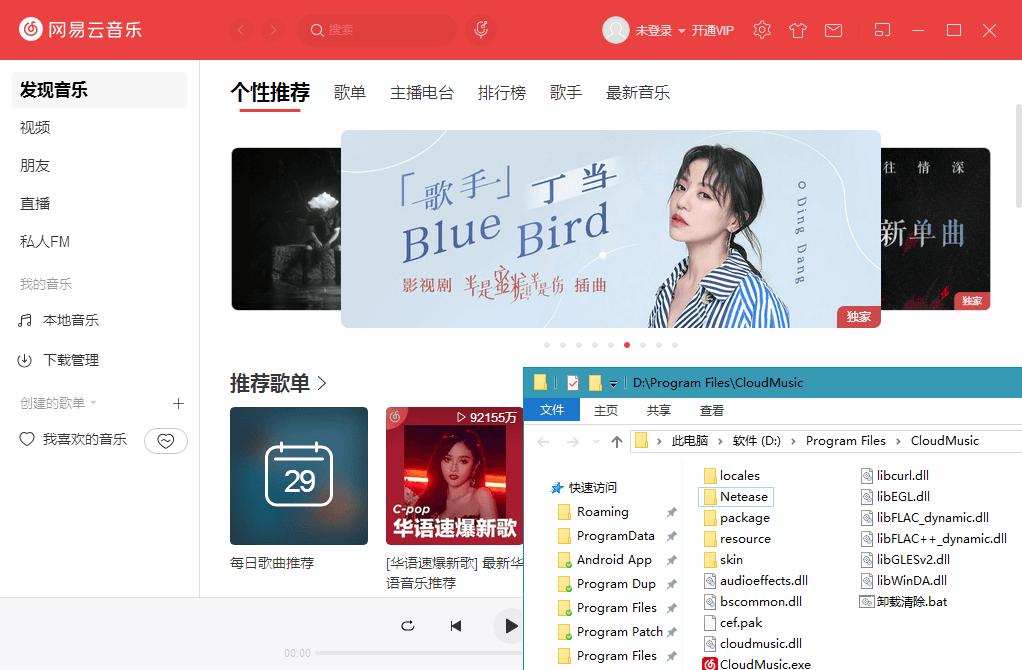 PC网易云音乐便携版v2.7.5