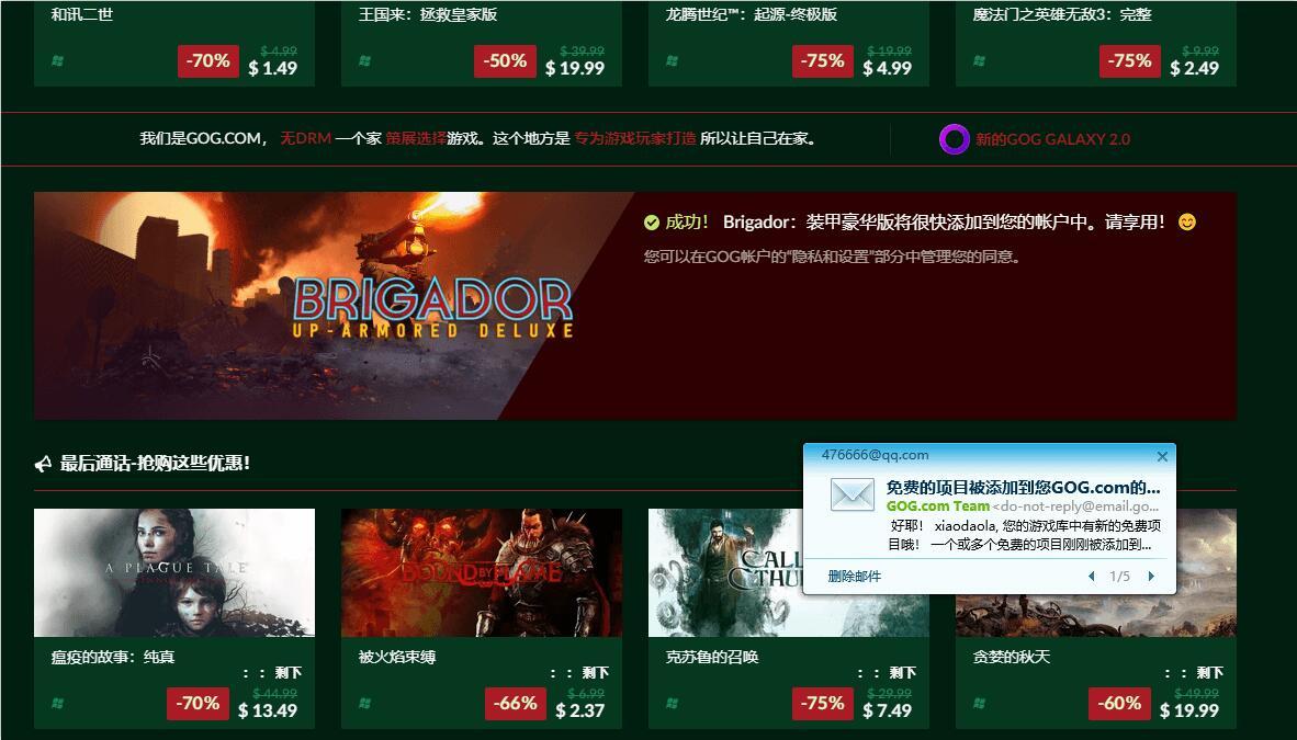 GOG喜+1《战团:装甲版》游戏