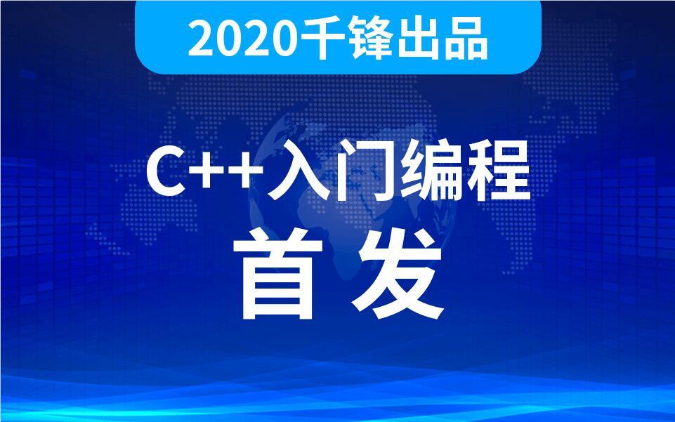 2020千峰C++全套系列教程