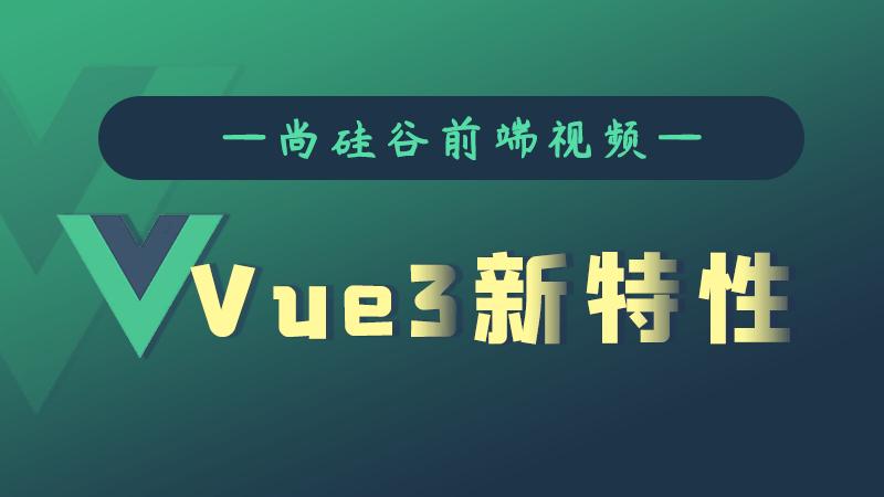 尚硅谷Vue3.0新特性系列教程