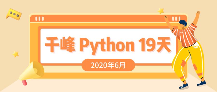 2020千锋Python课程19天系列教程