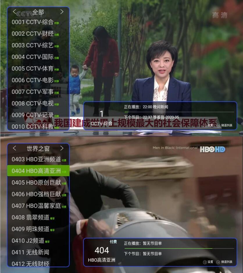 新版超级直播电视版v1.4.8.5