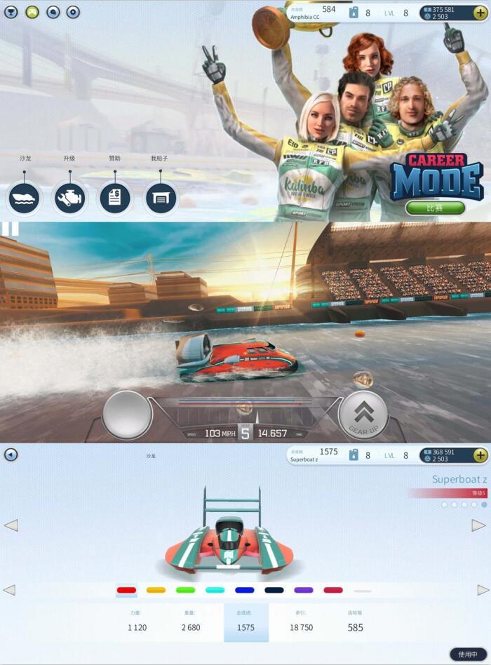 顶尖快艇竞速3D竞速游戏