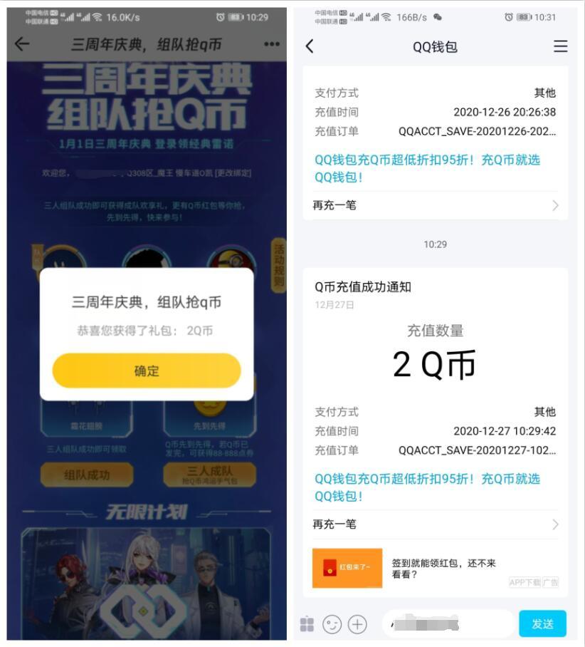 QQ飞车手游老用户领8Q币活动
