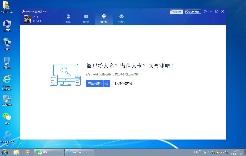 僵尸粉清理WeTool v4.0.8